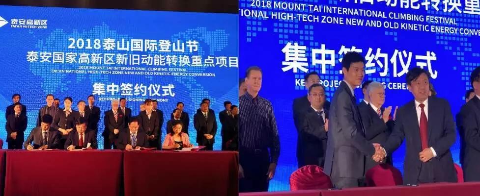 泰安高新区张立忠主任、苏州宏捷天光公司陈旗董事长出席签约仪式